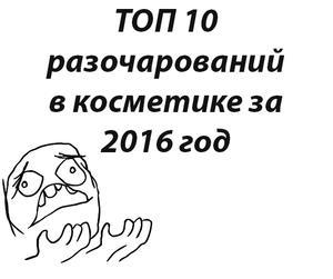 Топ 10 разочарований в косметики за 2016 год